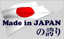 Made in JAPANの誇り